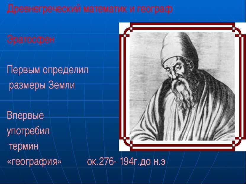 Древнегреческий математик и географ Эратосфен Первым определил размеры Земли ...