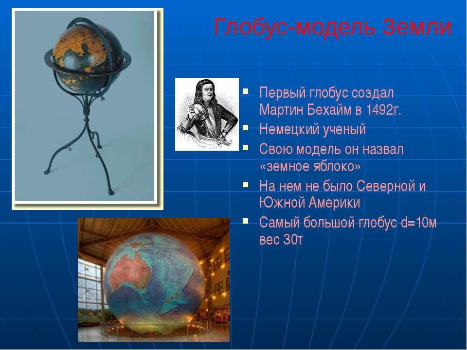 Глобус-модель Земли Первый глобус создал Мартин Бехайм в 1492г. Немецкий учен...
