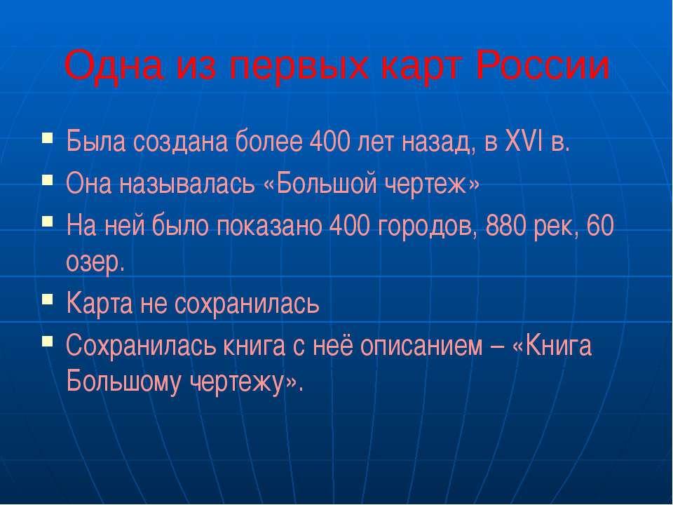 Одна из первых карт России Была создана более 400 лет назад, в XVI в. Она наз...