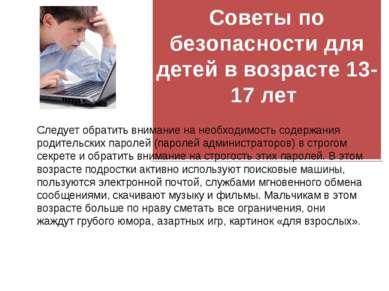Советы по безопасности для детей в возрасте 13-17 лет  Следует обратить вним...