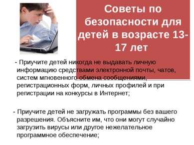 Советы по безопасности для детей в возрасте 13-17 лет  - Приучите детей нико...