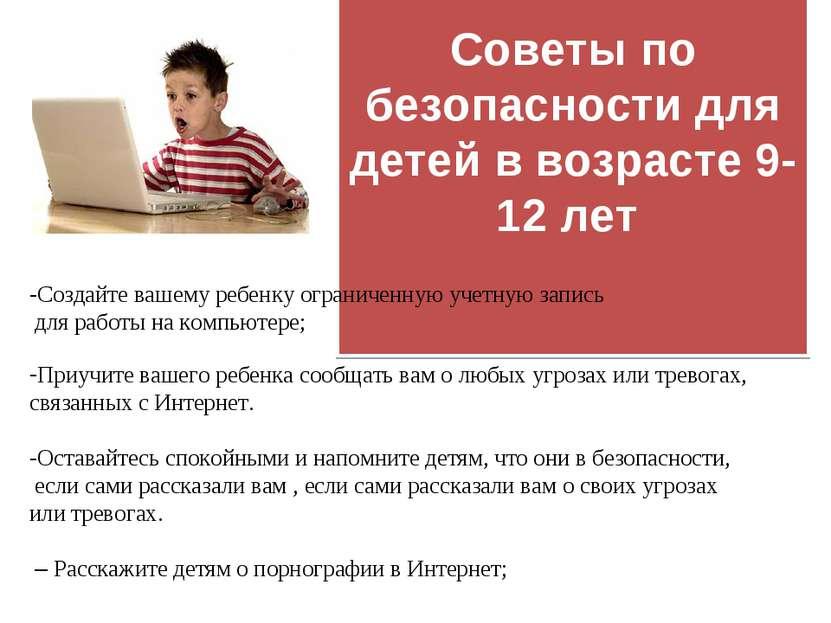 Советы по безопасности для детей в возрасте 9-12 лет  Создайте вашему ребенк...