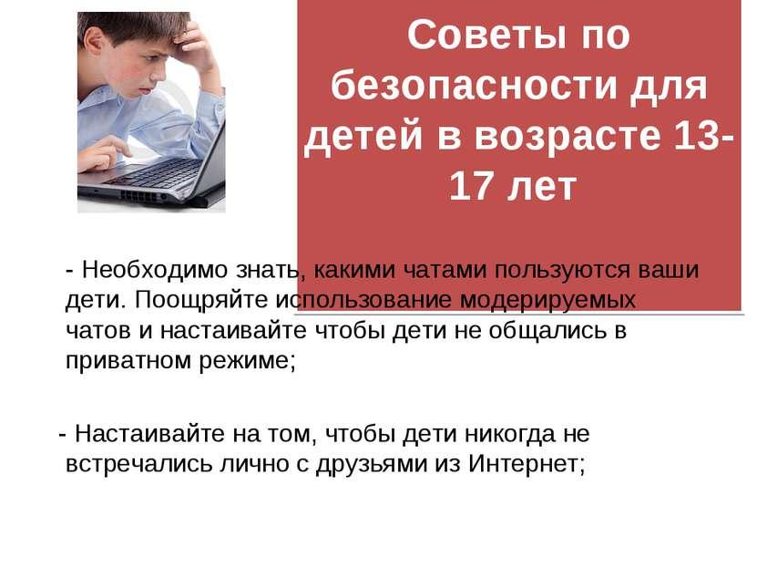 Советы по безопасности для детей в возрасте 13-17 лет  - Необходимо знать, к...