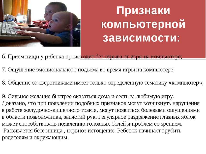 Признаки компьютерной зависимости: 6. Прием пищи у ребенка происходит без отр...