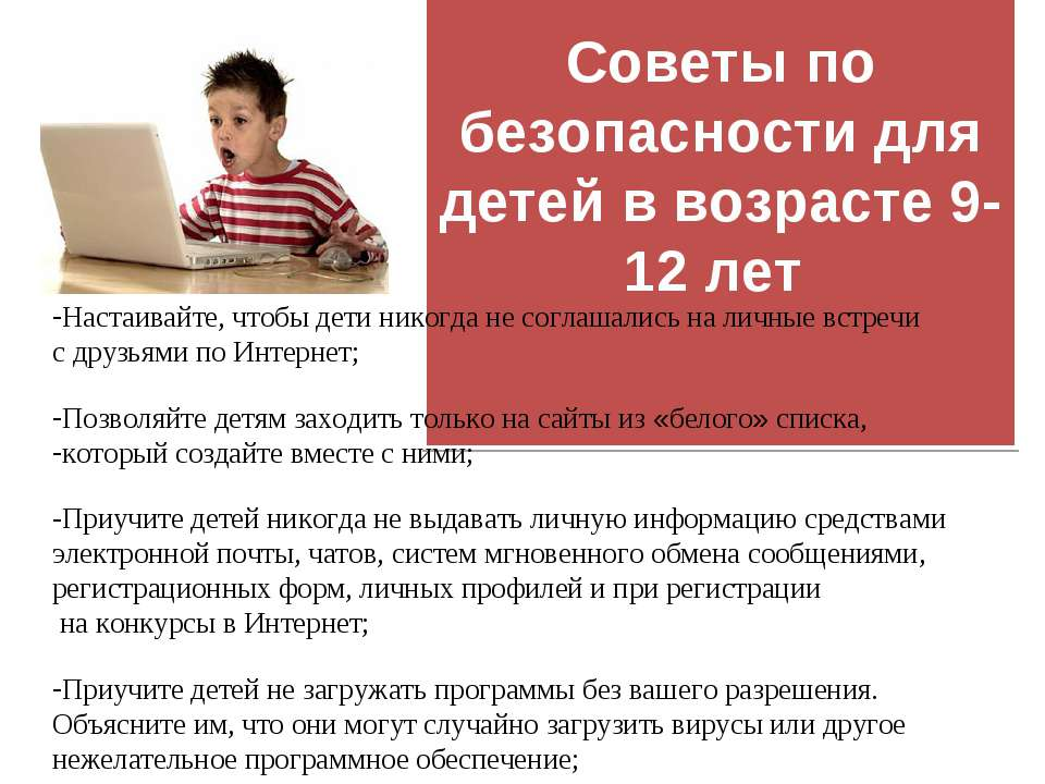 Советы по безопасности для детей в возрасте 9-12 лет  Настаивайте, чтобы дет...