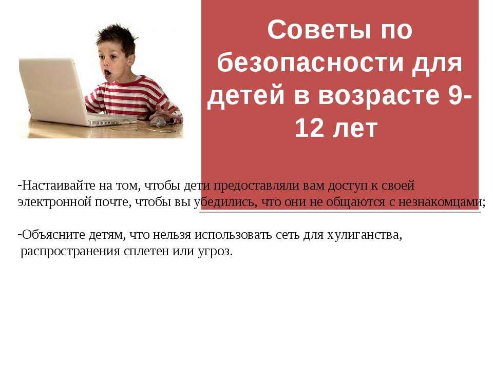 Советы по безопасности для детей в возрасте 9-12 лет  Настаивайте на том, чт...