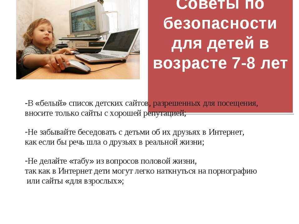 Советы по безопасности для детей в возрасте 7-8 лет В «белый» список детских ...