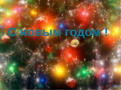С новым годом !