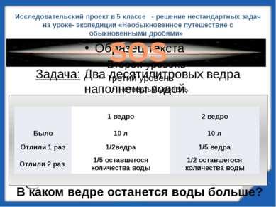 SOS Задача: Два десятилитровых ведра наполнены водой. Из первого сначала выли...