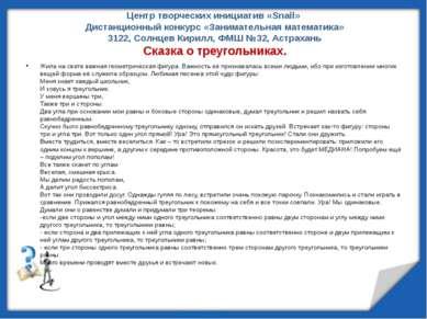 Центр творческих инициатив «Snail» Дистанционный конкурс «Занимательная мате...