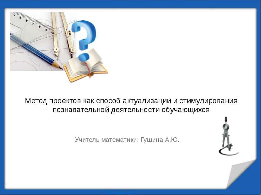 Метод проектов как способ актуализации и стимулирования познавательной деятел...