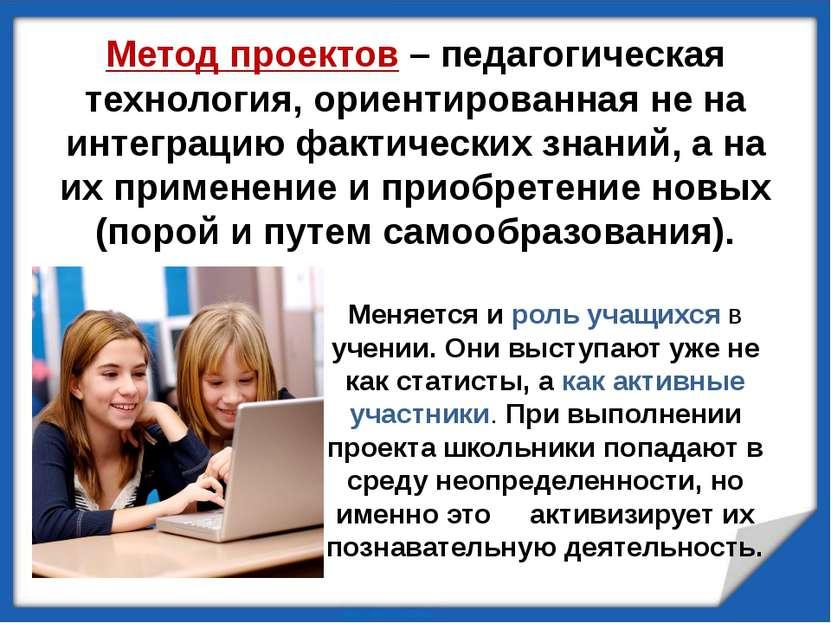 Метод проектов – педагогическая технология, ориентированная не на интеграцию ...