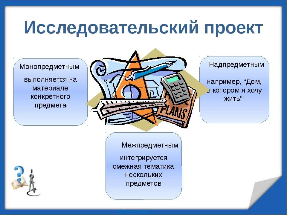 Исследовательский проект выполняется на материале конкретного предмета интегр...