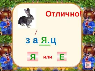 р…бята И Е е Отлично! или
