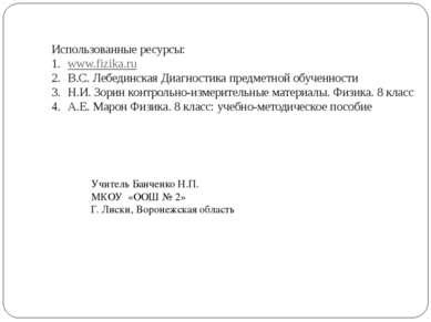 Использованные ресурсы: www.fizika.ru В.С. Лебединская Диагностика предметной...