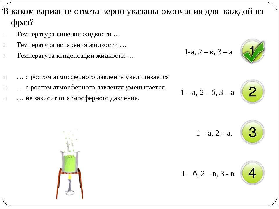 В каком варианте ответа верно указаны окончания для каждой из фраз? Температу...