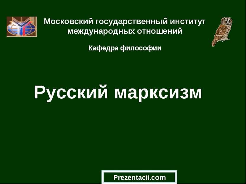 Московский государственный институт международных отношений Кафедра философии...