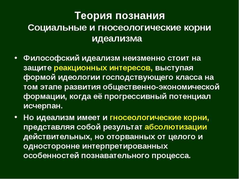Теория познания Социальные и гносеологические корни идеализма Философский иде...