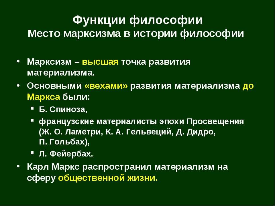 Функции философии Место марксизма в истории философии Марксизм – высшая точка...