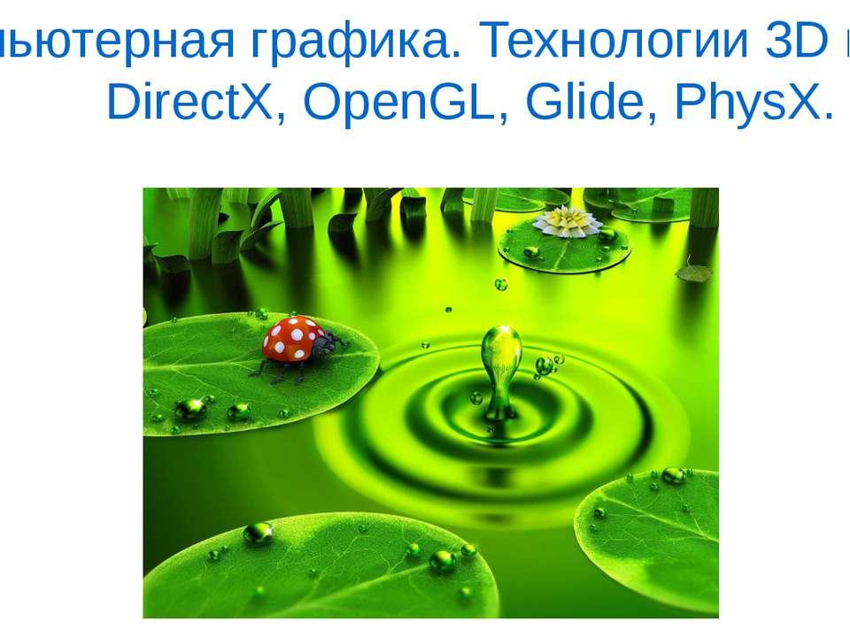 Компьютерная графика. Технологии 3D графики. DirectX, OpenGL, Glide, PhysX.