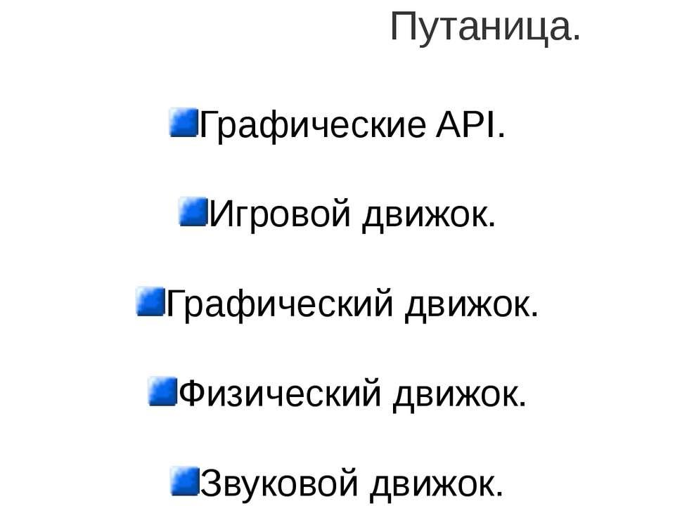 Графические API. Игровой движок. Графический движок. Физический движок. Звуко...