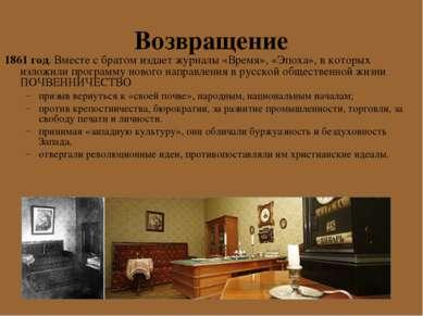 Возвращение 1861 год. Вместе с братом издает журналы «Время», «Эпоха», в кото...