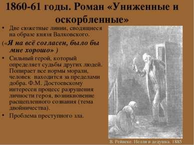 1860-61 годы. Роман «Униженные и оскорбленные» Две сюжетные линии, сводящиеся...