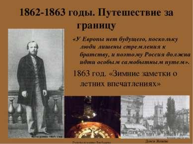 1862-1863 годы. Путешествие за границу «У Европы нет будущего, поскольку люди...
