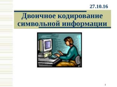 * Двоичное кодирование символьной информации *