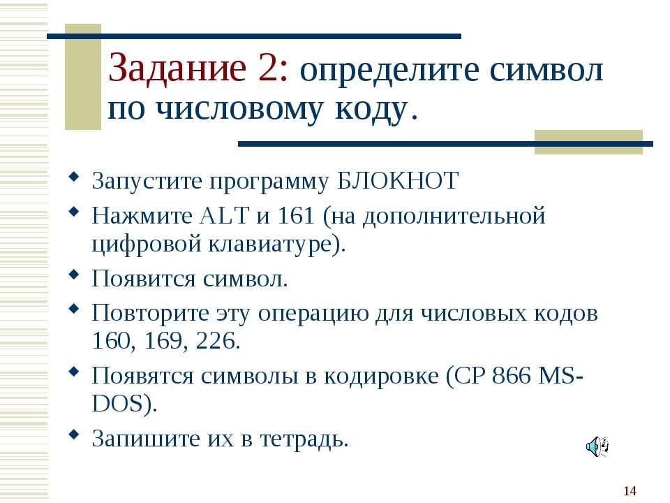 * Задание 2: определите символ по числовому коду. Запустите программу БЛОКНОТ...