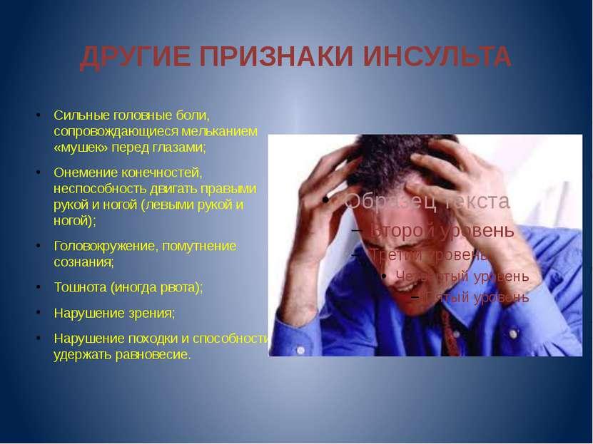 ДРУГИЕ ПРИЗНАКИ ИНСУЛЬТА Сильные головные боли, сопровождающиеся мельканием «...