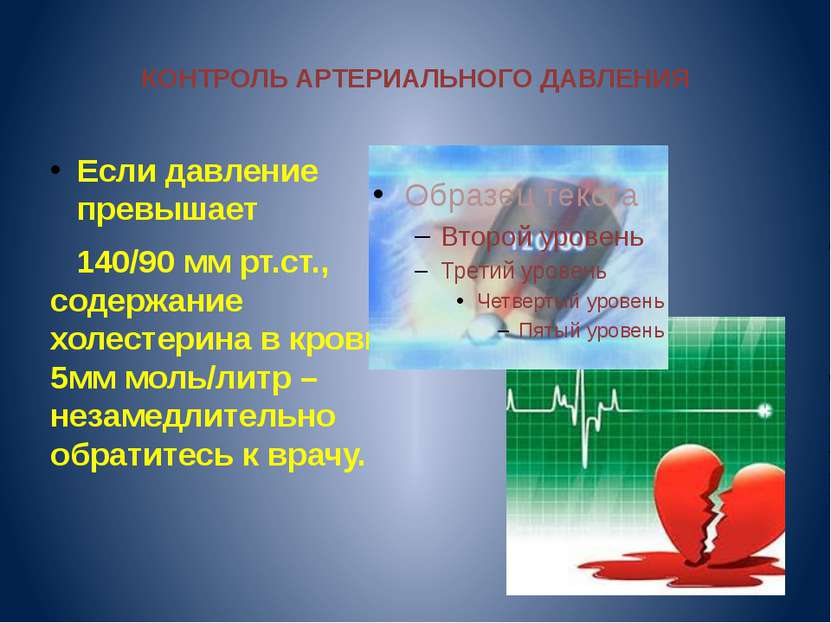 КОНТРОЛЬ АРТЕРИАЛЬНОГО ДАВЛЕНИЯ Если давление превышает 140/90 мм рт.ст., сод...