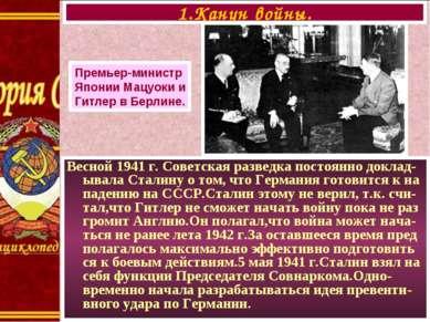 1.Канун войны. Премьер-министр Японии Мацуоки и Гитлер в Берлине. Весной 1941...