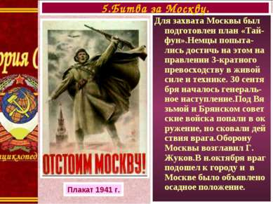 Для захвата Москвы был подготовлен план «Тай-фун».Немцы попыта-лись достичь н...