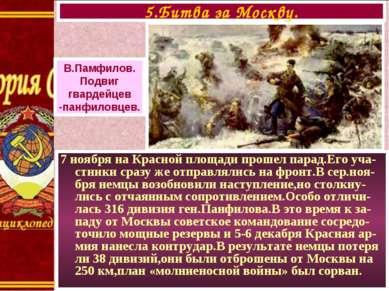 7 ноября на Красной площади прошел парад.Его уча-стники сразу же отправлялись...