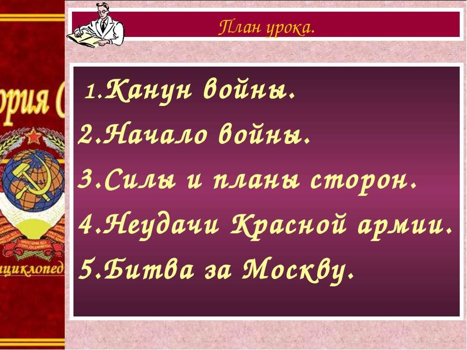 1.Канун войны. 2.Начало войны. 3.Силы и планы сторон. 4.Неудачи Красной армии...