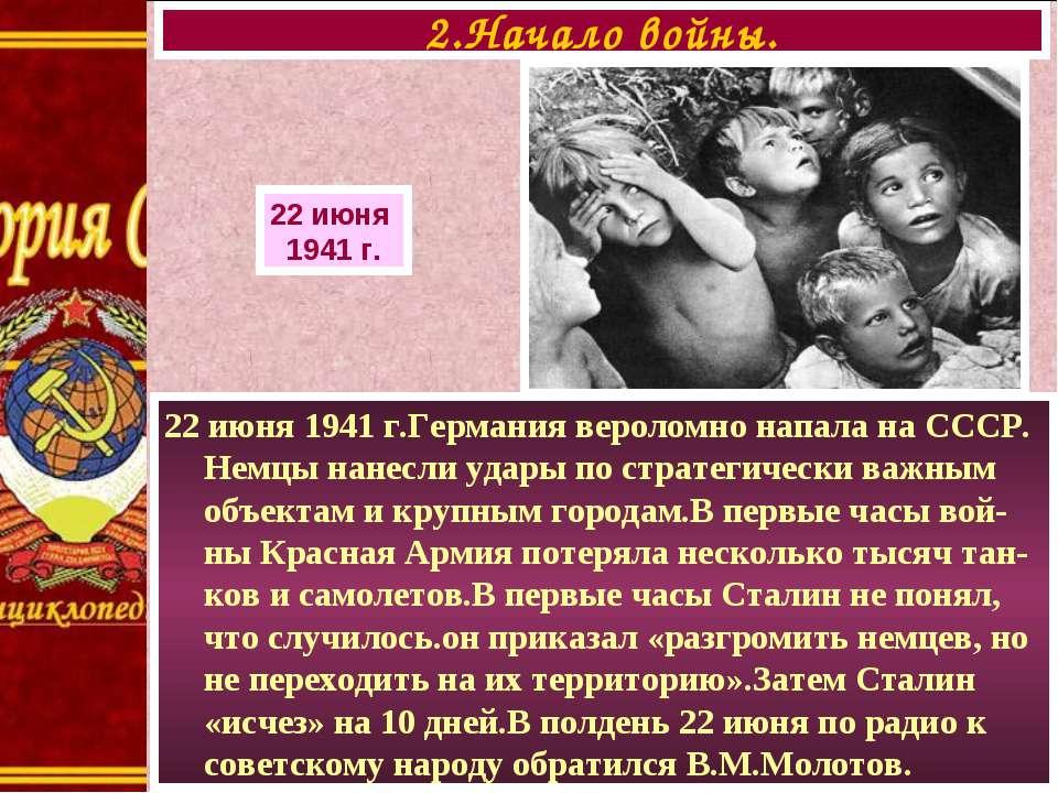 22 июня 1941 г.Германия вероломно напала на СССР. Немцы нанесли удары по стра...