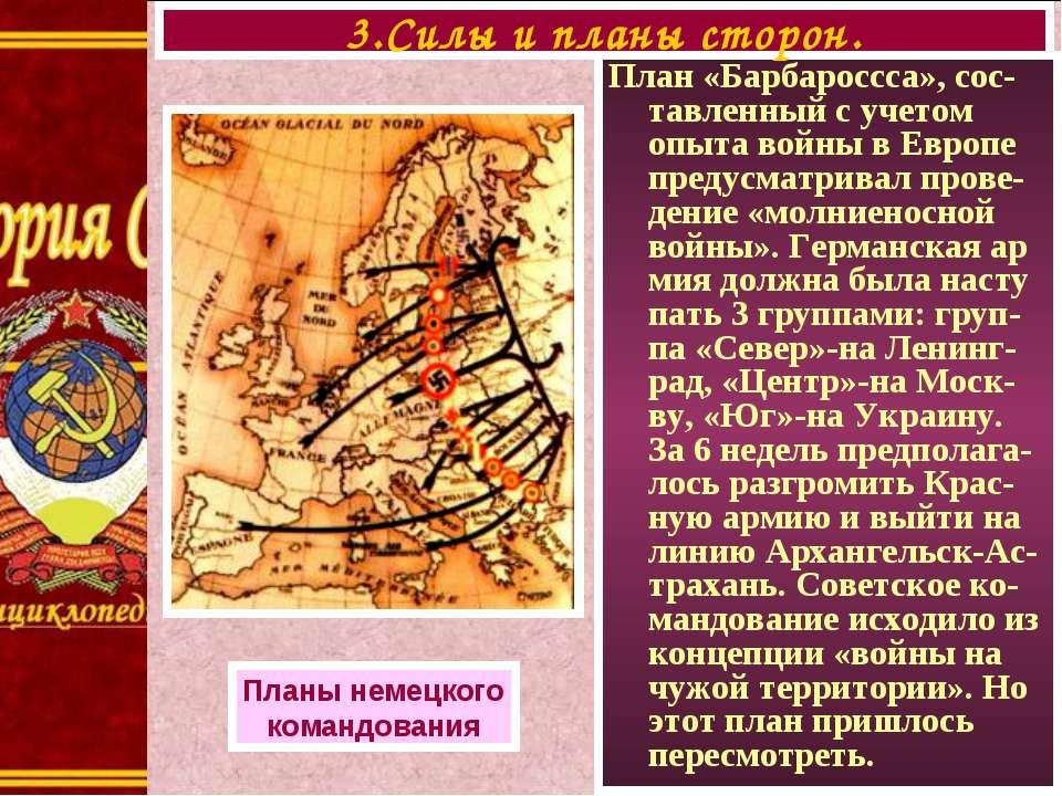 План «Барбароссса», сос-тавленный с учетом опыта войны в Европе предусматрива...