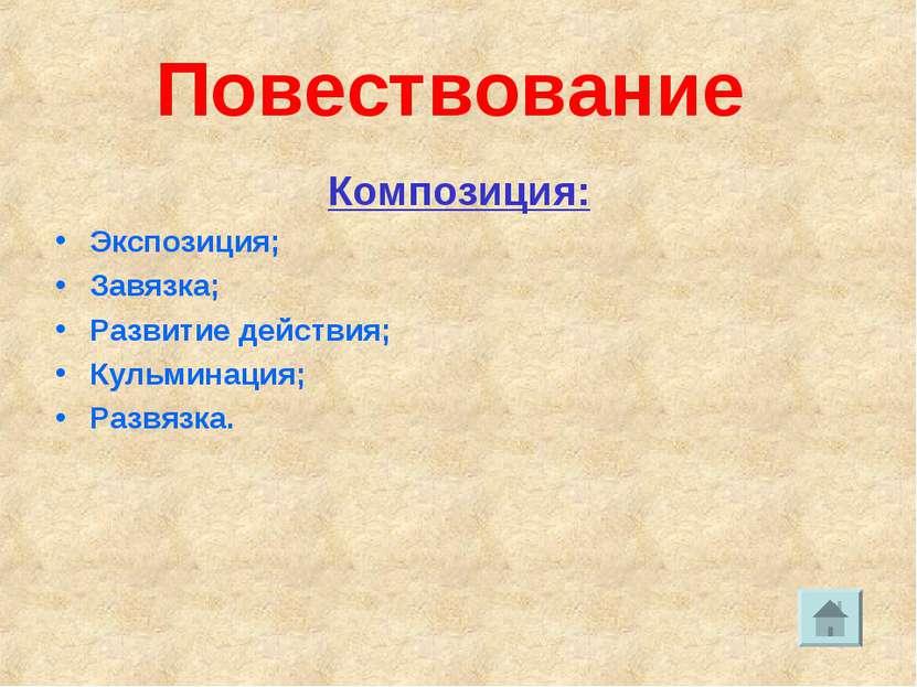 Повествование Композиция: Экспозиция; Завязка; Развитие действия; Кульминация...