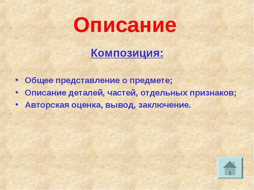 Описание Композиция: Общее представление о предмете; Описание деталей, частей...