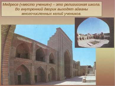 Медресе («место учения») – это религиозная школа. Во внутренний дворик выходя...