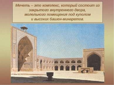 Мечеть – это комплекс, который состоит из закрытого внутреннего двора, молель...