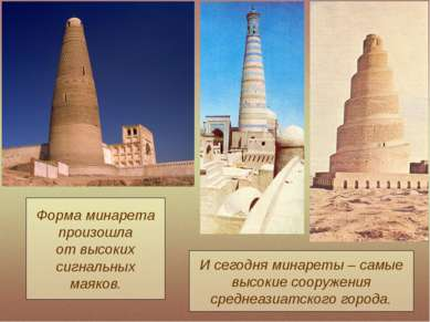 Форма минарета произошла от высоких сигнальных маяков. И сегодня минареты – с...