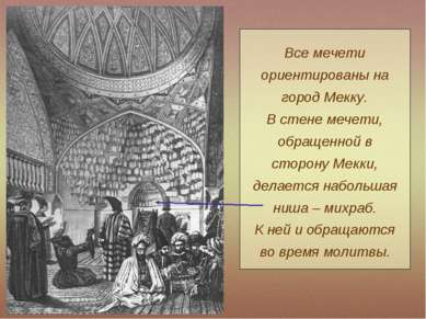 Все мечети ориентированы на город Мекку. В стене мечети, обращенной в сторону...
