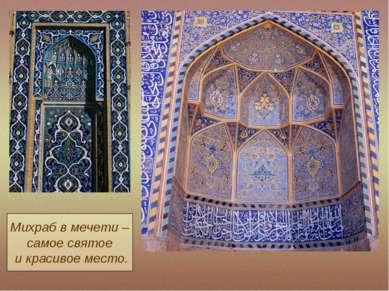 Михраб в мечети – самое святое и красивое место.