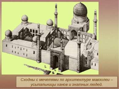 Сходны с мечетями по архитектуре мавзолеи – усыпальницы ханов и знатных людей.
