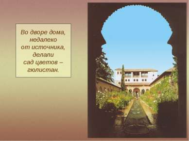 Во дворе дома, недалеко от источника, делали сад цветов – гюлистан.
