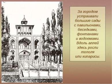 За городом устраивали большие сады с павильонами, беседками, фонтанами и водо...