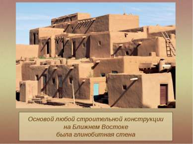 Основой любой строительной конструкции на Ближнем Востоке была глинобитная стена