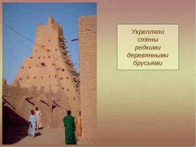 Укрепляли стены редкими деревянными брусьями